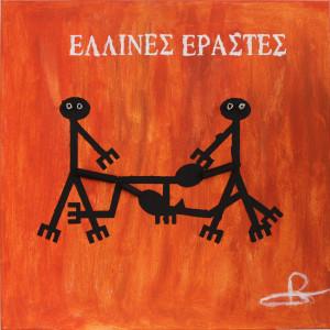 Ellines Erastes Fonitiki.jpg